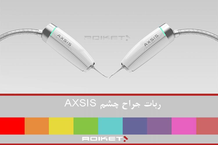 ربات جراح چشم AXSIS