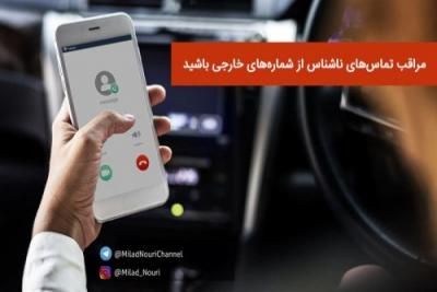 ماجرای تماسهای تلفنی عجیب از شماره تلفنهای خارجی چیست؟!